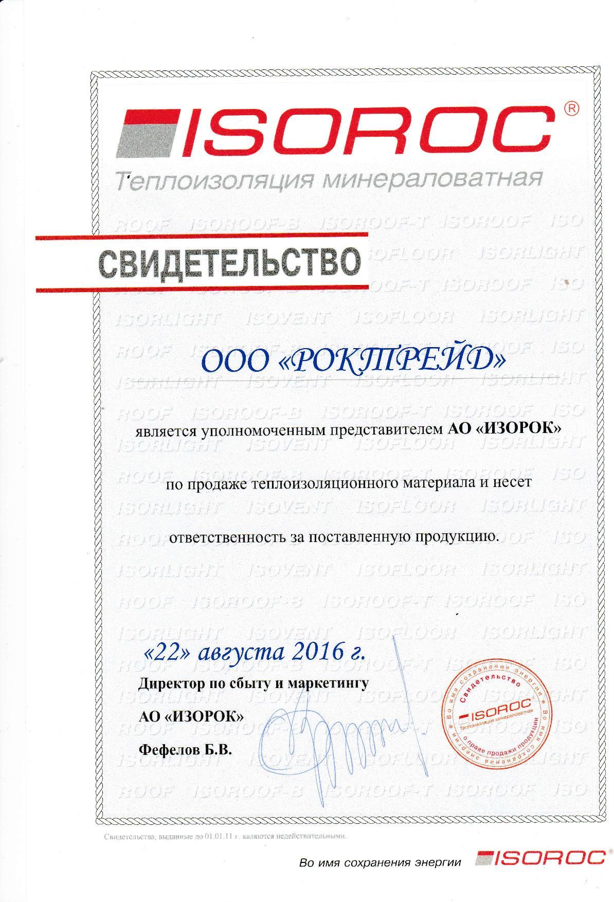 Роктрейд - официальный дилер Isoroc